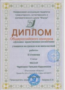 Диплом Чертовой Т.К._
