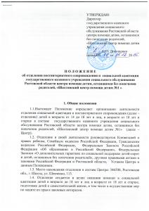 2016-01-12 тит полож о постинтерн сопр 001